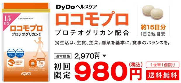 ロコモプロお試し980円