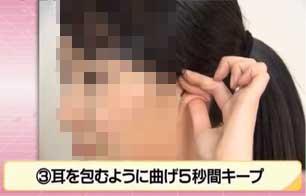 耳マッサージ3