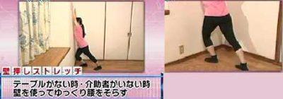 kabeoshi_stretch1