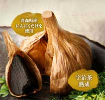 自然共生の発酵黒にんにく玉