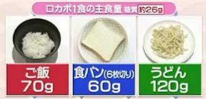 ロカボ主食