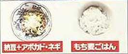納豆+アボカド+ネギ もち麦ごはん