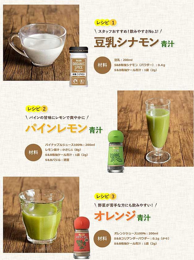 有機ケール青汁のアレンジレシピ