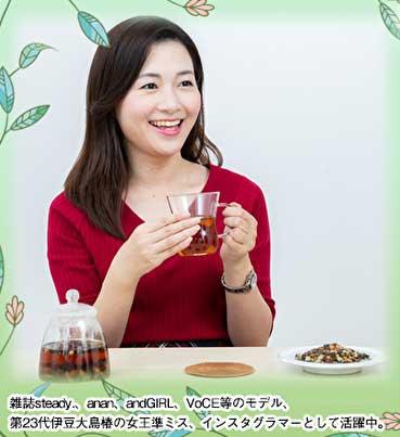 宝寿茶はモデル齋藤彩さん愛用