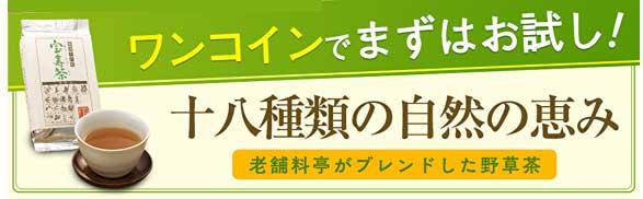 宝寿茶500円モニター