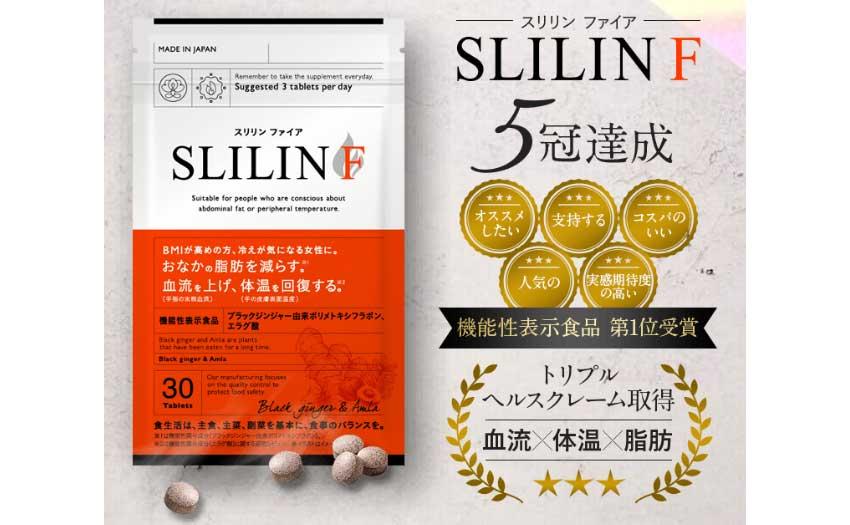 スリリンファイア(SLILIN F)