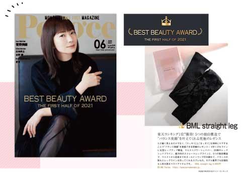 BEST BEAUTY AWARD受賞